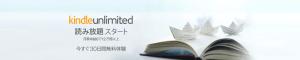 【デザインやブログ関連の本まで充実】月額980円で電子書籍読み放題のKindle Unlimitedがすごすぎて辛い!
