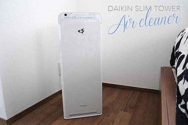 【購入レビュー】ダイキンの加湿空気清浄機「スリムタワーMCK55S」はかっこいいスリムデザイン!