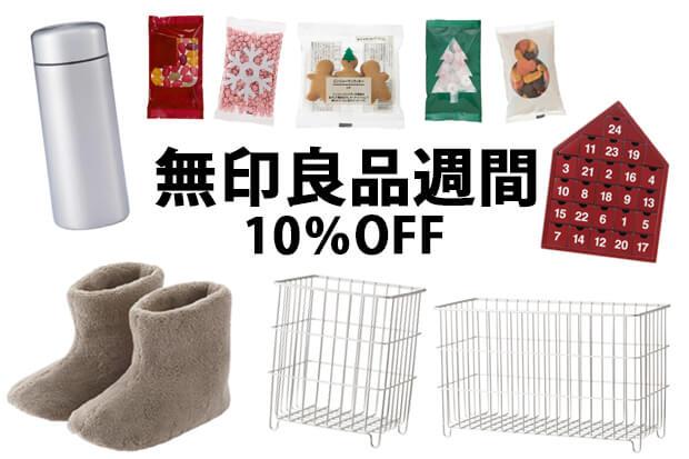 11月18日から無印良品週間で10%OFF。クリスマス限定お菓子などピックアップ