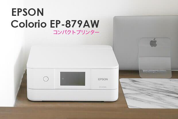 【購入レビュー】エプソン カラリオ「EP-879AW/AB/AR」は飾りたくなるグッドデザインなプリンター