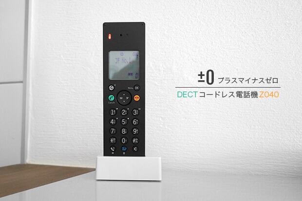【レビュー】おしゃれな電話機ならこれ!±0 プラスマイナスゼロ「DECTコードレス電話機 Z040」