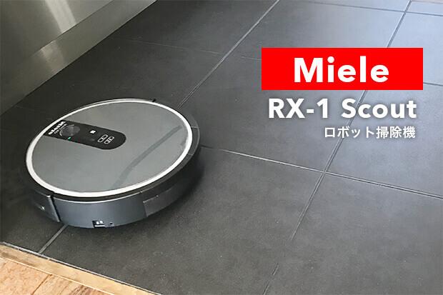 【購入レビュー】ミーレ RX-1 scout ロボット掃除機は役立っています