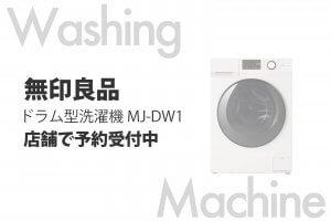 無印良品のドラム式洗濯機「MJ-DW1」が店舗で販売中!デザインはいいけど乾燥がない!