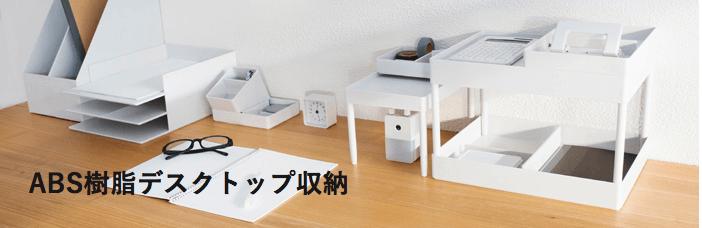 無印良品週間実施中!!新製品「ABS樹脂デスクトップ収納」がとても良さげ。ホワイト好きは必見!!