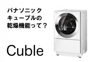 四角い洗濯機cuble(キューブル)の乾燥機能にがっかりです。