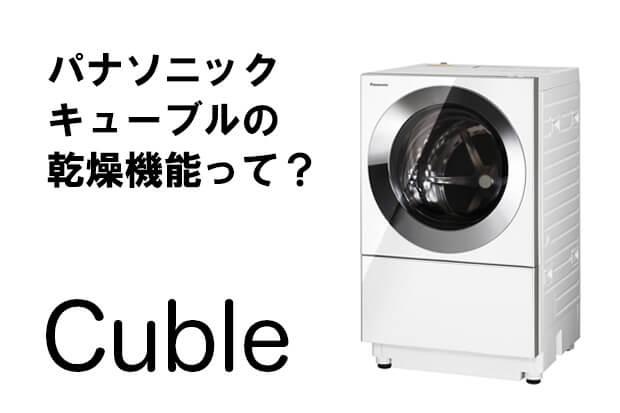 四角い洗濯機cuble(キューブル)の乾燥機能にがっかりしたけどデザインはやっぱりいい!