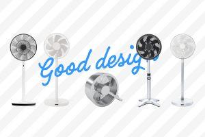グッドデザインな扇風機