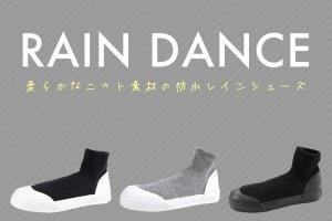 レインダンス