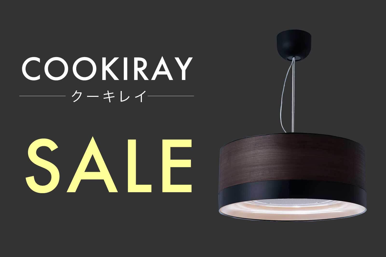 【半額に近い!】COOKIRAY (クーキレイ)は、お家焼肉の匂いを取ってくれる空気清浄機能付き照明。