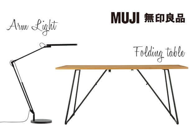 [無印良品の新製品]オーク材折りたたみテーブルとアームライトがかっこいい!