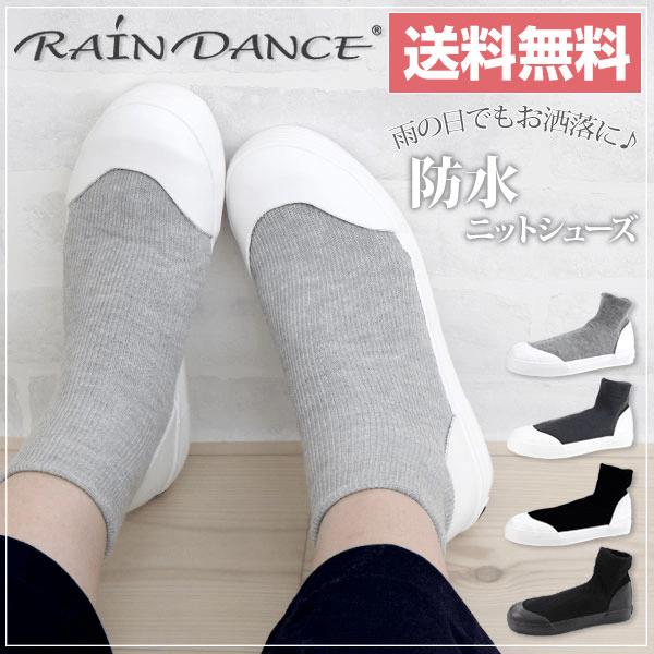 【ヒルナンデスでも紹介!】今欲しいニット素材のレインシューズ「RAIN DANCE レインダンス」