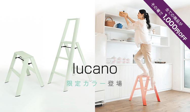 メタフィスデザインの脚立「LUCANO ルカーノ」がセール中。私も買いました!