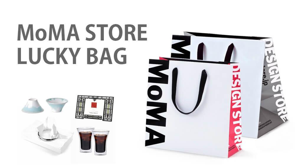 【ロフトネットストア限定】グッドデザイン好き必見!今年もMoMA STOREのラッキーバッグが発売!
