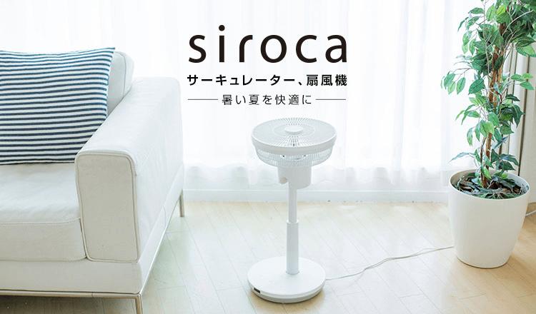 【半額もあり8月15日まで】デザイン家電「siroca(シロカ)」の扇風機・サーキュレーターがタイムセール中