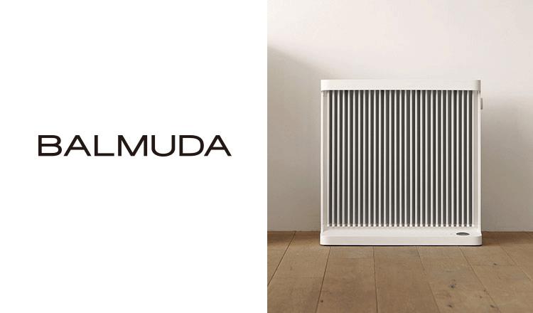 BALMUDA (バルミューダ)のSmartHeaterと扇風機がタイムセール中!