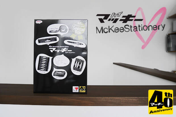 【開封レビュー】マッキー文具ボックスを購入しました