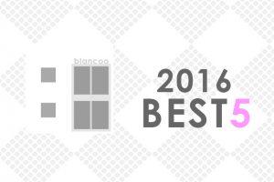 2016年に読んでいただいた記事ランキングTOP5!