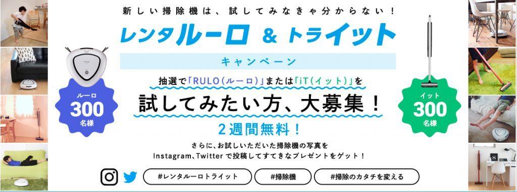 【無料でレンタル】パナソニックのスティック掃除機「イット」とロボット掃除機「ルーロ」のレンタルキャンペーン