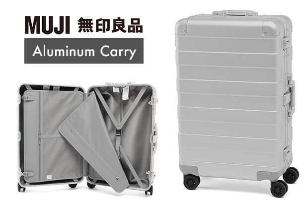 無印良品からアルミのハードキャリーバッグが発売!サイズは34Lと60L