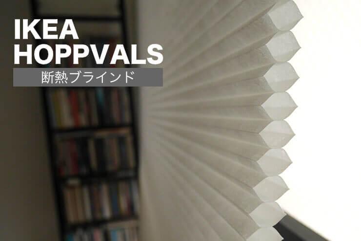 【レビュー】IKEAの断熱ブラインド「HOPPVALS」はお手頃価格でデザインも機能も最高!