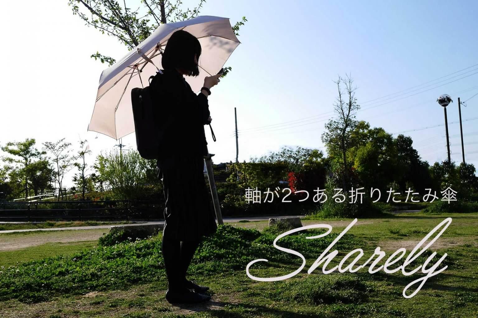 お子さんとのお出かけにも最適!?軸が二つある大きい折りたたみ傘「Sharely」【PR】