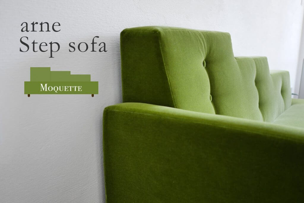 【レビュー】グリーンモケットのデザインソファー「STEP」を購入。階段背もたれがおしゃれ!