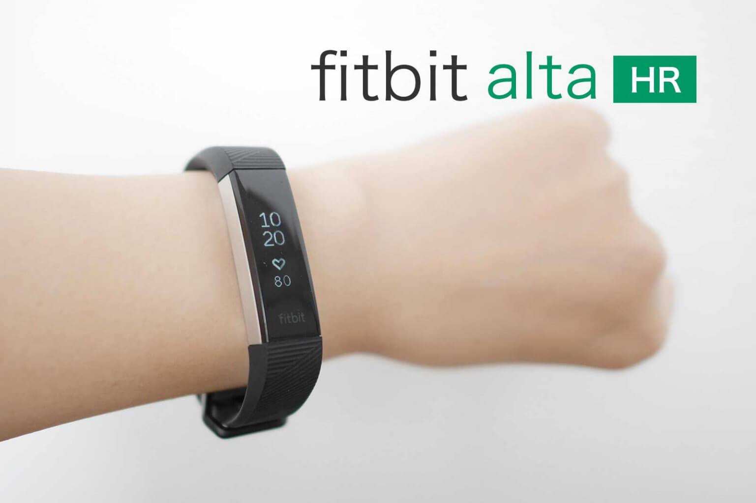 【レビュー】Fitbit Alta HRは心拍数や睡眠の質が把握できて、デザインもいい活動量計!