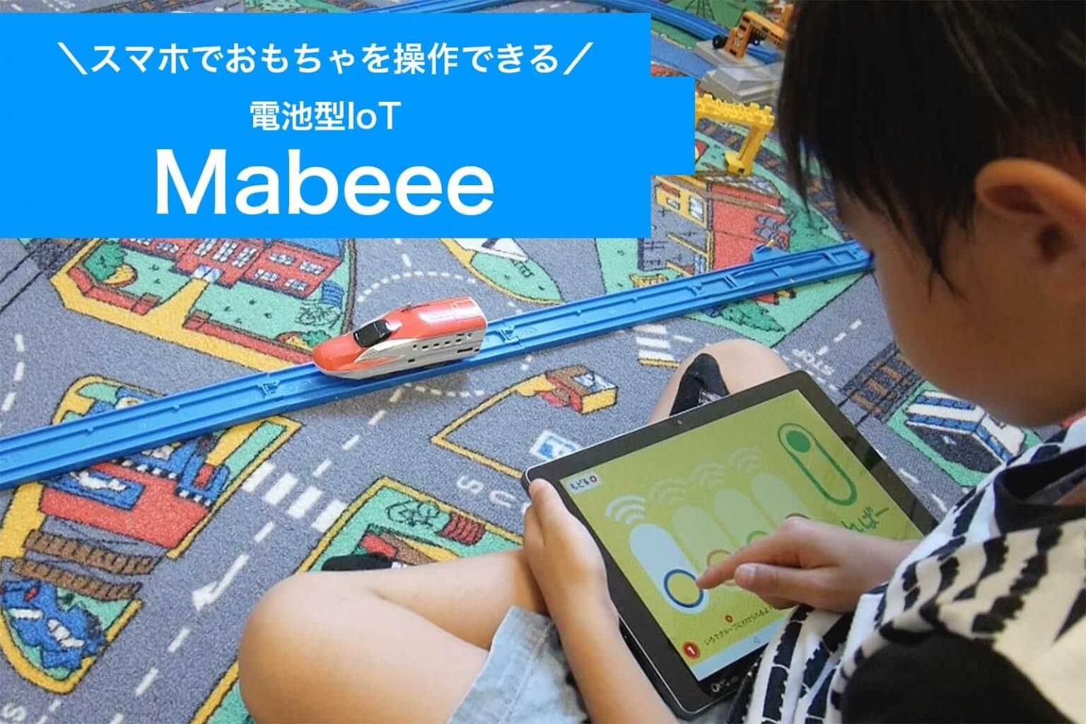 スマホでおもちゃを操作できるMaBeeeは遊びをもっと楽しくしてくれる電池型IoT【PR】