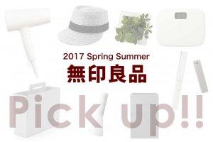 無印良品週間開催中!2017年春夏に気になる商品を10点ピックアップ