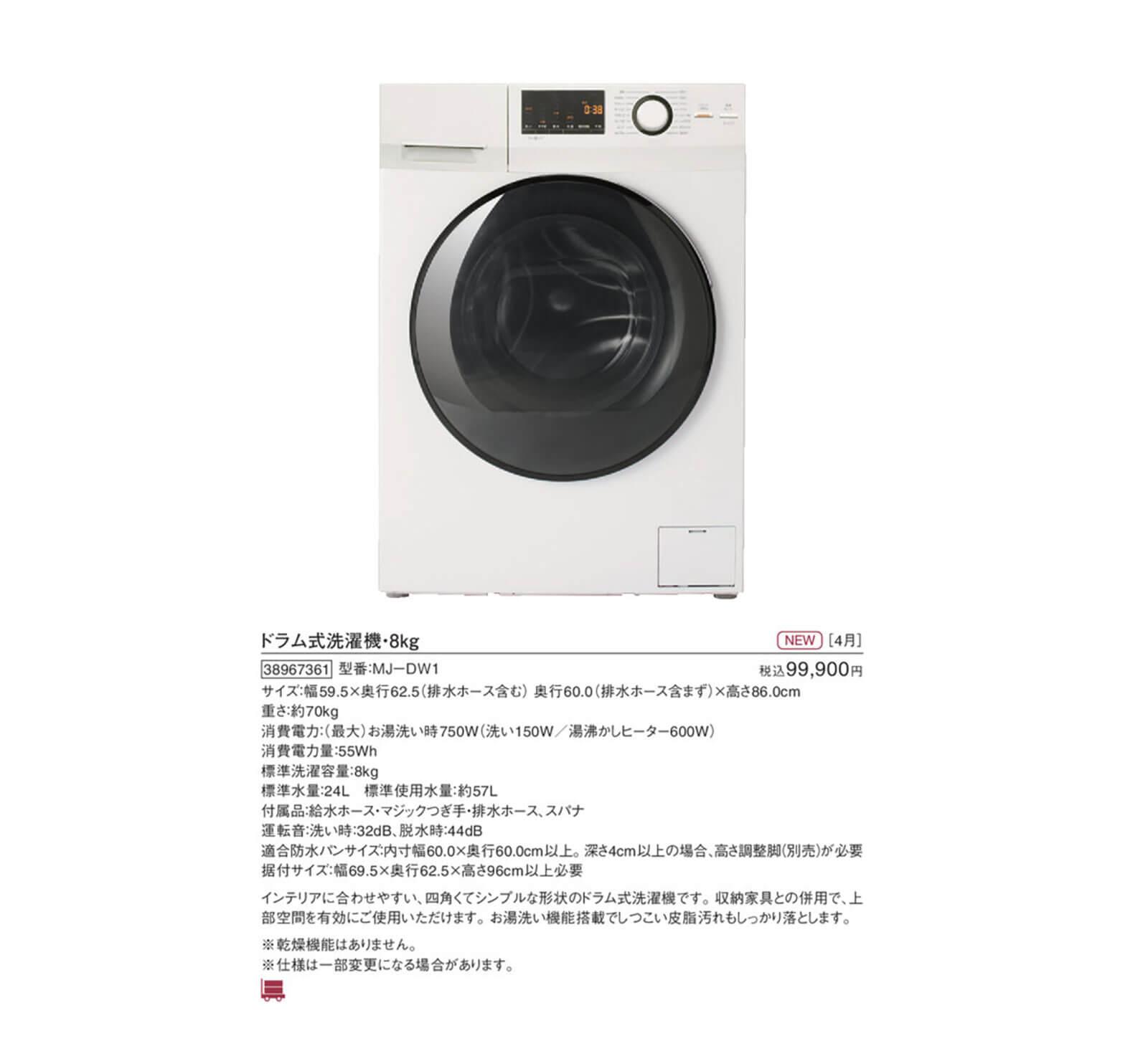 無印良品 4.5kg 全自動洗濯機 ASW-MJ45 風乾燥機能付き