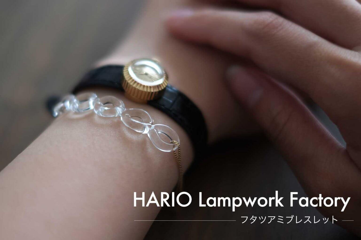【レビュー】HARIO ランプワークファクトリー ハンドメイドガラスブレスレットは一度は手にしたいアクセサリー。