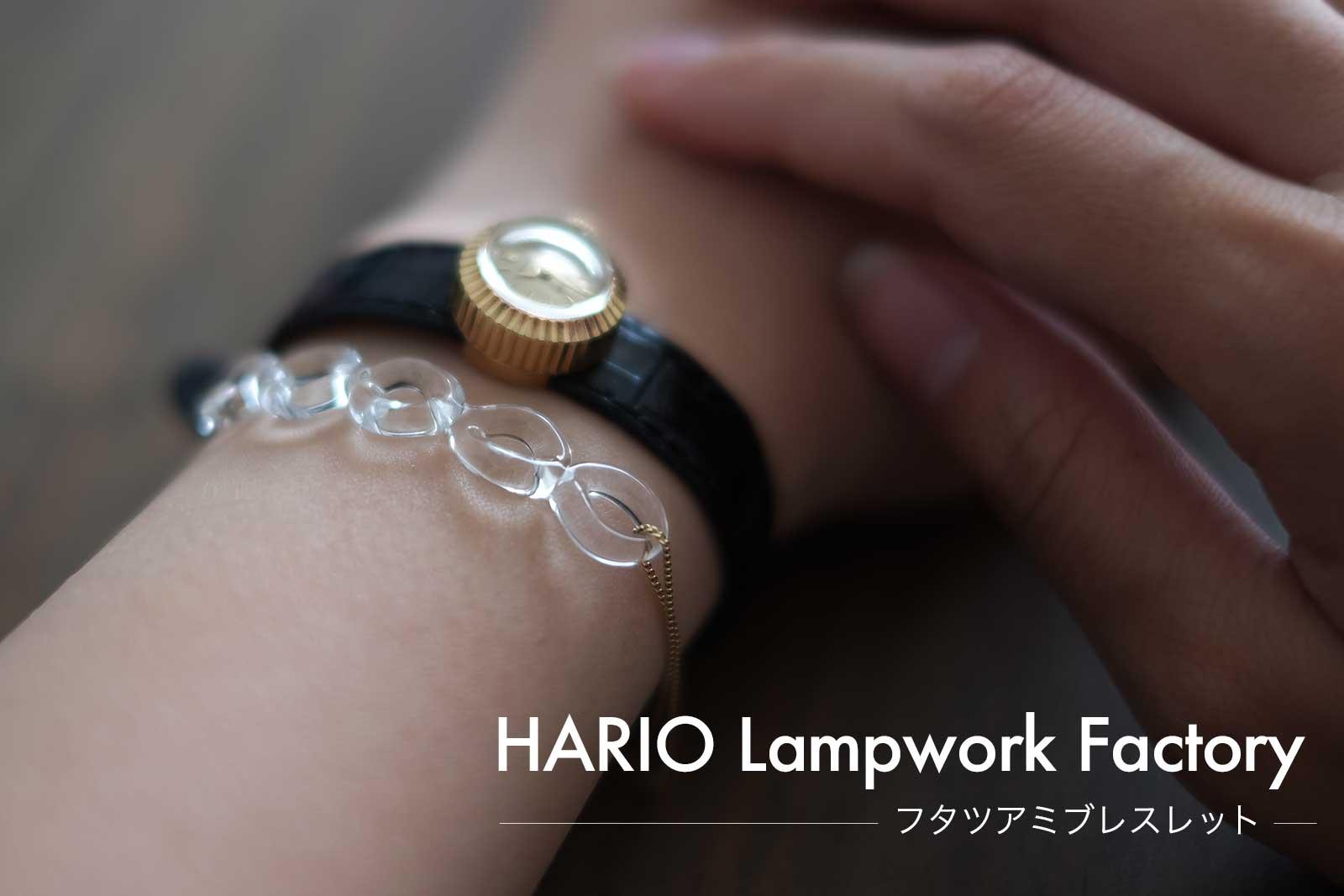 HARIO ランプワークファクトリー ガラスブレスレットは一度は手にしたいアクセサリー【レビュー】