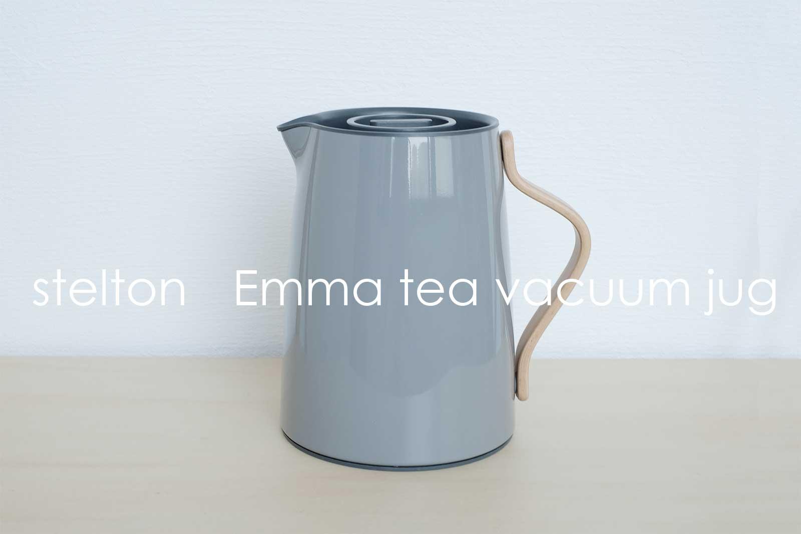 愛着がわくstelton(ステルトン)のステンレス魔法瓶ポット「Emma Tea vacuum jug 1L」バキュームジャグ【レビュー】