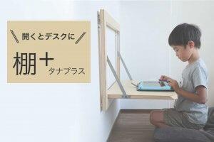 壁掛け式の棚プラス(タナプラス)デスクはモノを増やしたくない方必見の折りたたみ机【PR】