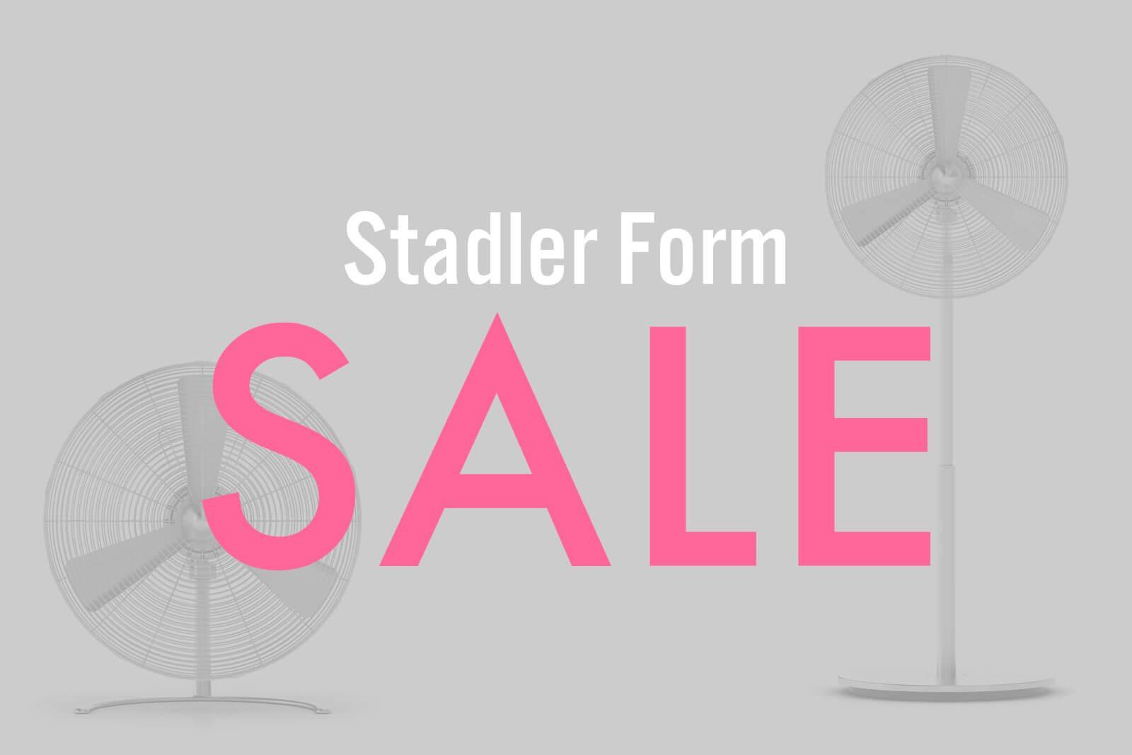 Stadler Form(スタドラーフォーム)の扇風機やサーキュレーターがセール中です!