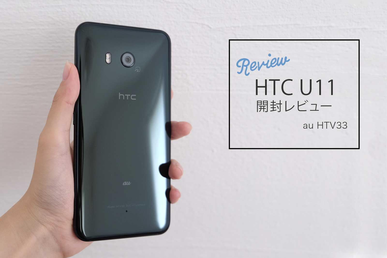 HTC U11 アイキャッチ画像