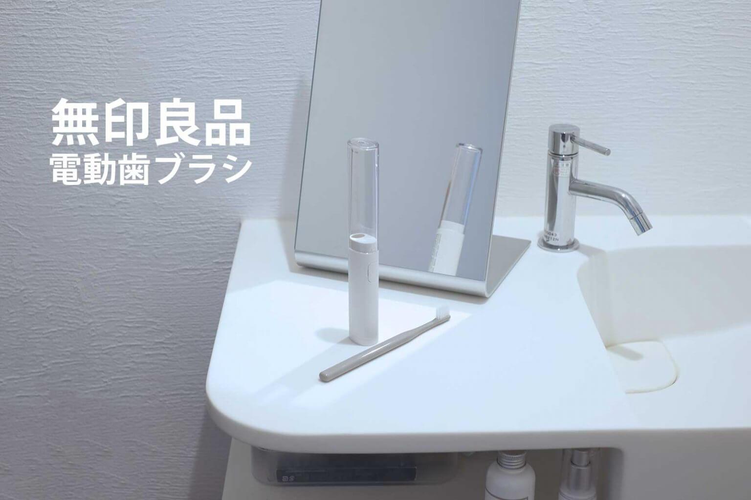 【レビュー】無印良品の音波電動歯ブラシは外出用や旅行用に最適!もちろん家庭用としても◎