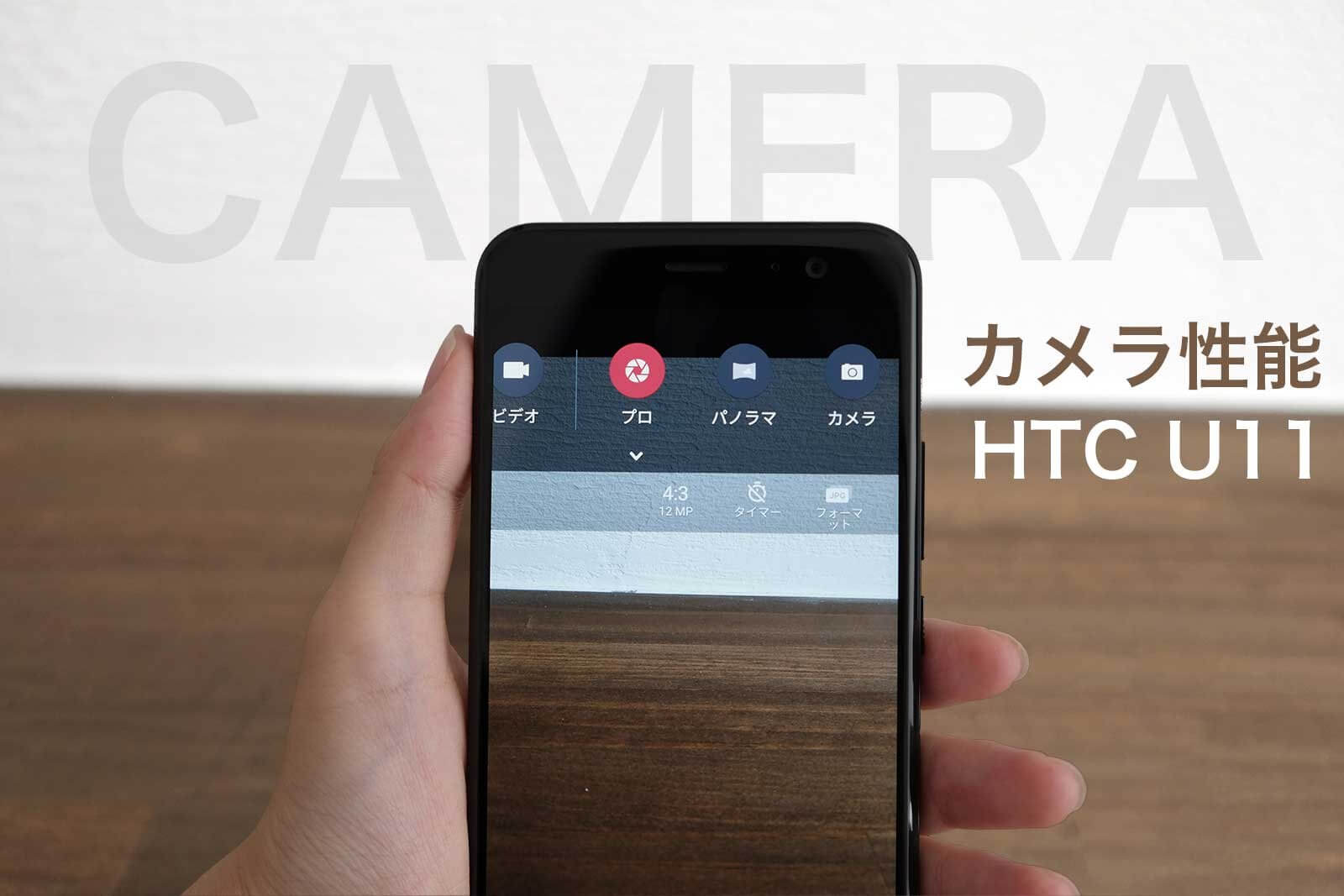 HTC U11のカメラは自然な色で撮れてやっぱり優秀でした!#HTCサポーター