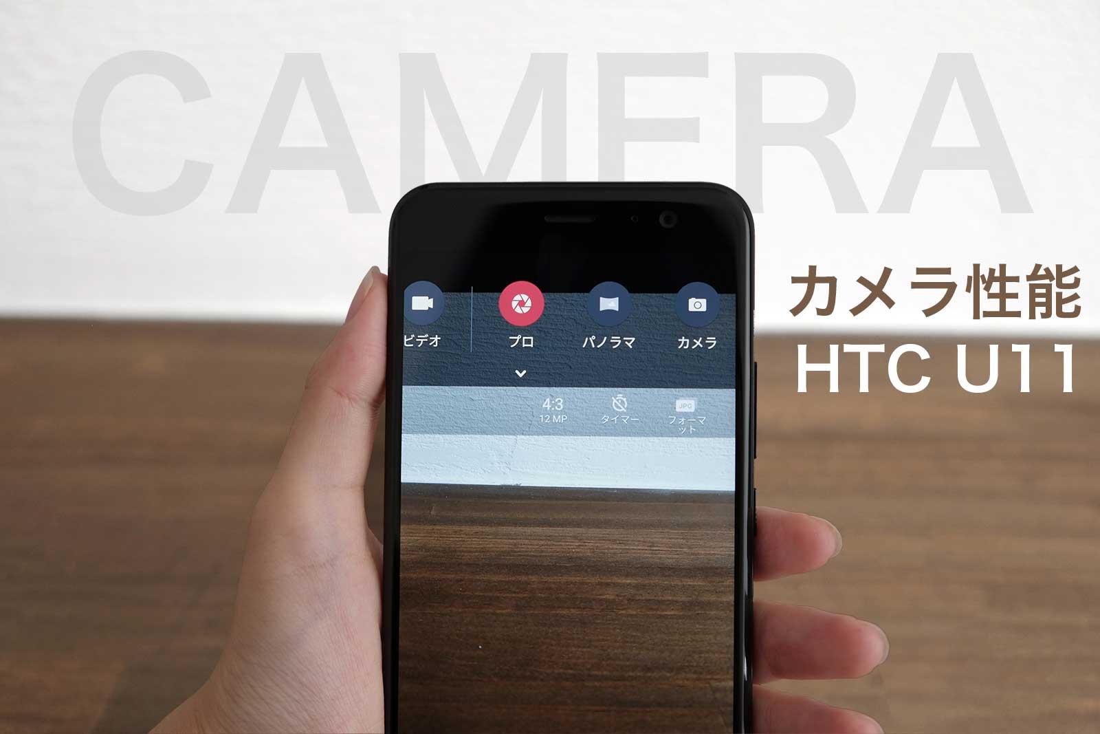 HTC U11 HTV33開封レビュー。握るだけで操作できる「エッジ・センス」がすごい!#HTCサポーター