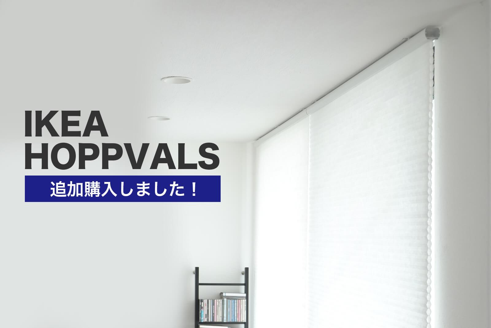 IKEA HOPPVALS追加購入しました