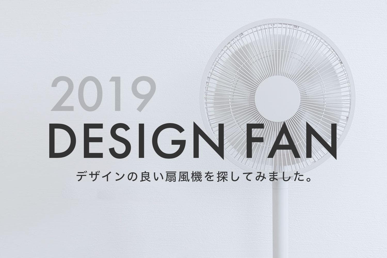 【2019年版】デザインの良いおしゃれな扇風機を探してみました!1万円以下の扇風機が増えてびっくり