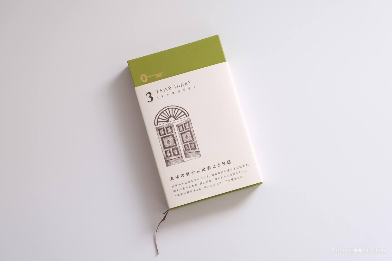 ミドリ 3年運用日記のカバー