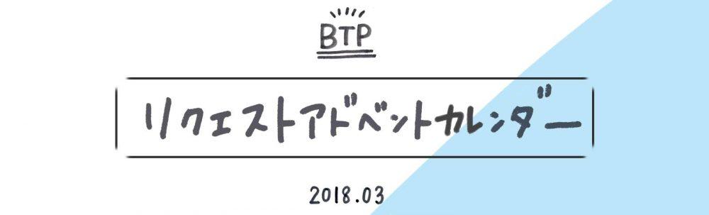 BTPアドベントカレンダー