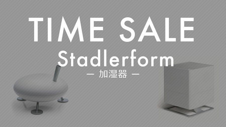 Stadlerform-sale-eye