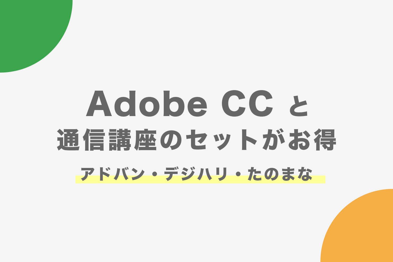 Adobe CCコンプリートは通信講座と同時購入がおすすめ!社会人でも学割としてAmazonセールよりもお得に購入できます