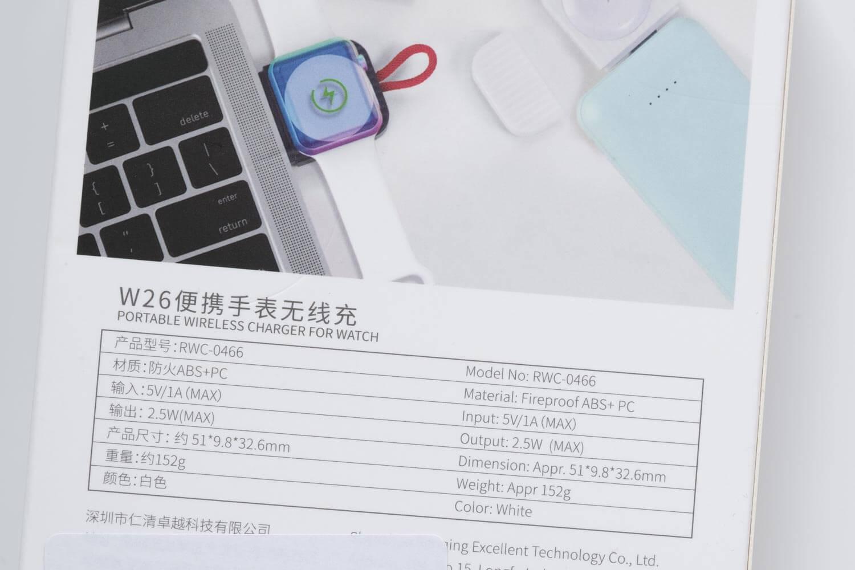 Apple Watch用のコンパクトな充電器の出力は2.5W