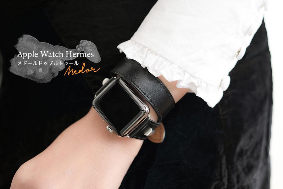 メドールバンドが欲しすぎてApple Watch Hermes38mmを買ってしまいました【レビュー】
