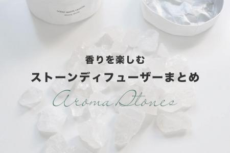 デザインのいいアロマストーンディフューザーのオススメ商品をまとめました【天然石に香りを垂らして楽しむ!】