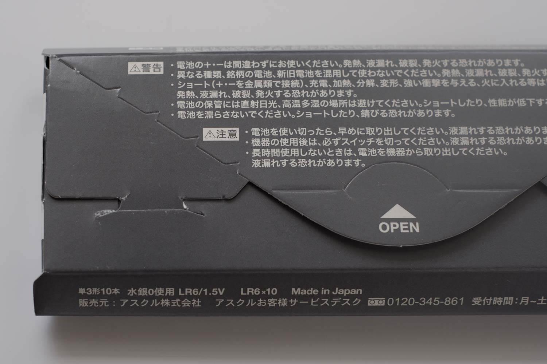 アスクル ロハコ アルカリ乾電池 Pro 日本製