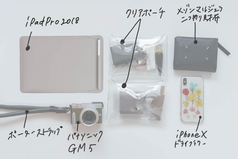 2018年12月バッグの中身 パソコンあり ipad